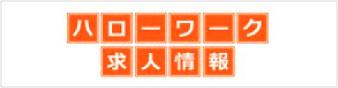ハローワーク大分(宇佐市)